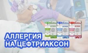 Цефтриаксон с лидокаином аллергия